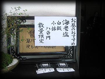 06-0525-こくや1