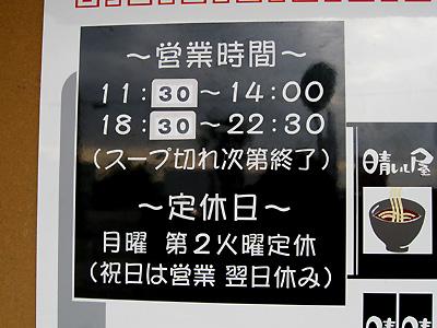 08-0103-晴レル屋2
