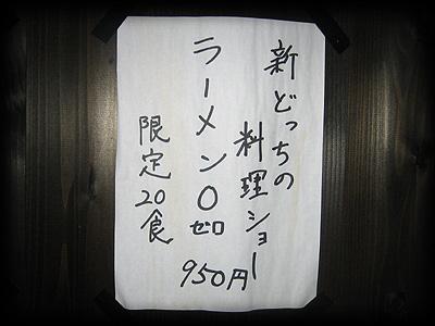 06-0520-ひるがお1