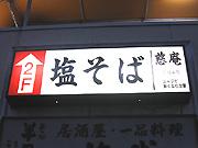 08-0331-慈庵2