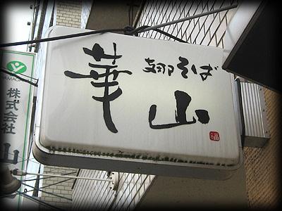 06-1223-華山2