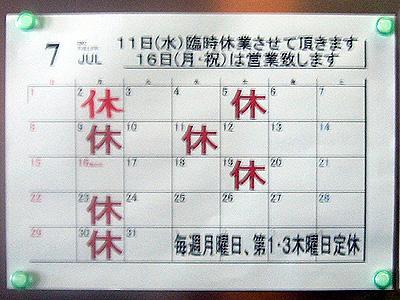 07-0630-双葉2