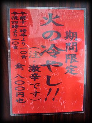 06-0729-00武骨
