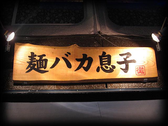 08-0112-麺バカ息子