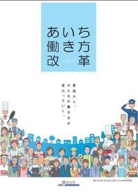 愛知県働き方改革