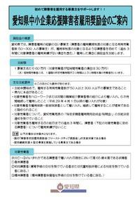 愛知県中小企業応援障害者雇用奨励金