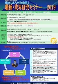愛知のええがね企業!職種・業界研究セミナー2019