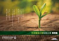 愛知県「若者職場定着取組企業事例集」を作成