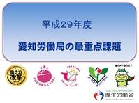 愛知労働局「平成29年度行政運営方針」を発表