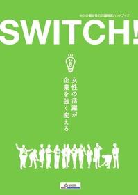 愛知県製作の「中小企業女性の活躍推進ハンドブック」