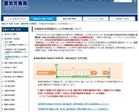 愛知労働局 有期雇用特別措置法の認定申請