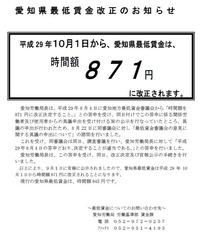 愛知県の最低賃金は2017年10月1日から871円に