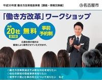 名古屋市 働き方改革推進事業