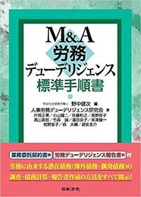 M&A 労務デューデリジェンス標準手順書