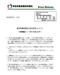 愛知の最低賃金 2017年10月1日から871円に引き上げの方向