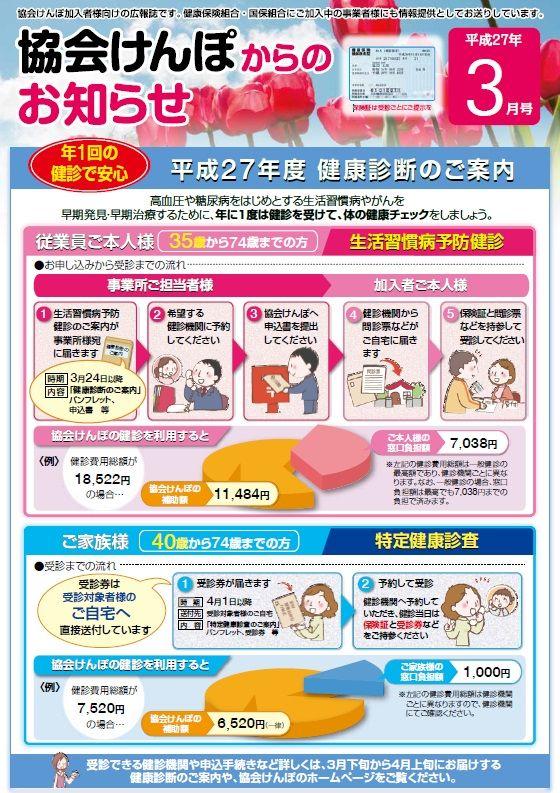 診断 健康 協会 けんぽ