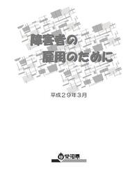 愛知県 雇用啓発冊子「障害者の雇用のために」を制作