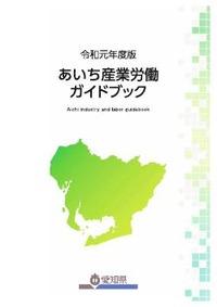 あいち産業労働ガイドブック(令和元年度版)