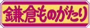 鎌倉ものがたり