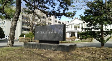 hokudai_med