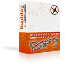 Zeppingパッケージ
