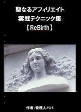 聖なるrebirth