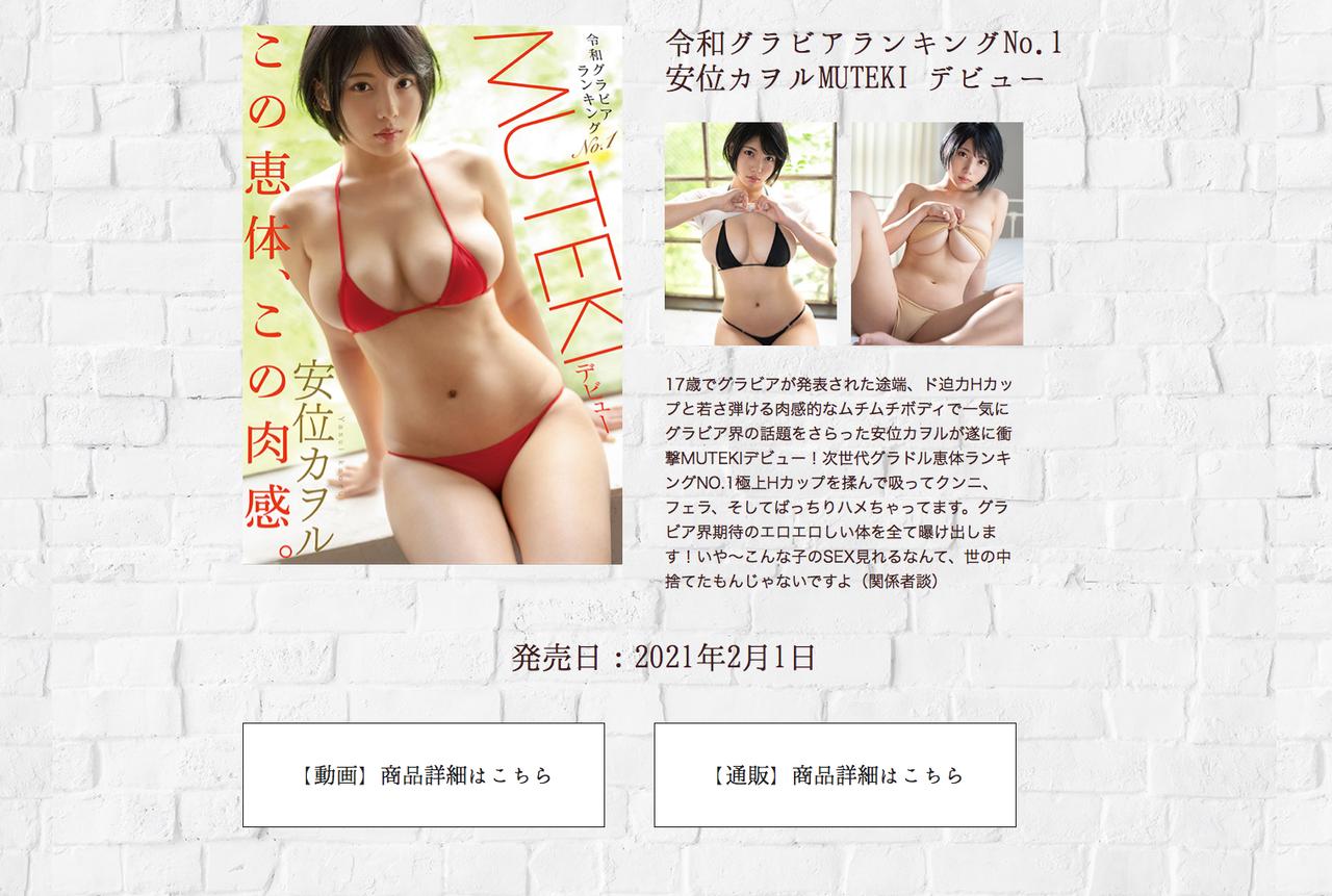 Muteki 位 令 カヲル 位 和 1 安 グラビア デビュー 安 no カヲル ランキング