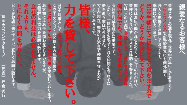 東京 風俗 コロナ