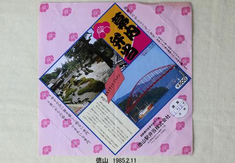 19850211 徳山 幕内弁当