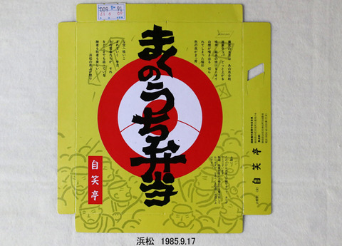 19850917 浜松 まくのうち