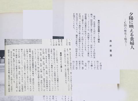 キネ旬蒸気機関車68 秋内容r2099