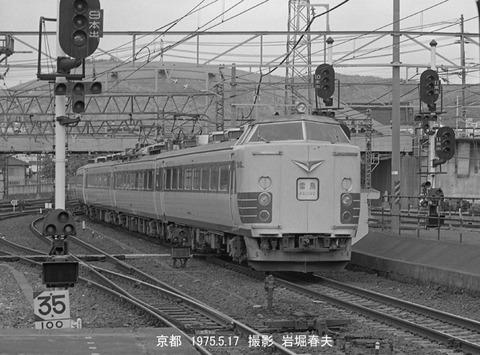 7505416 雷鳥、京都