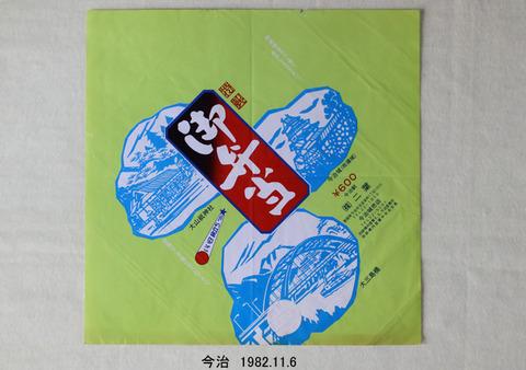 19821106 今治 御弁当