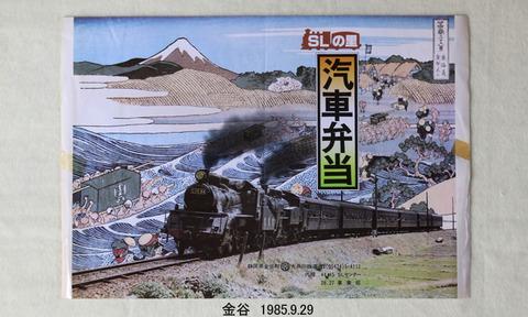 19850929 大井川鐵道 汽車弁当