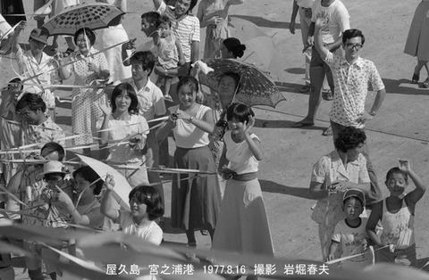7712032屋久島 、宮之浦