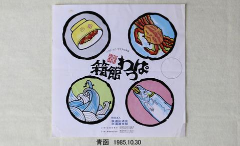 19851030 青函 函館わっぱ