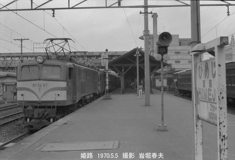 7003035 姫路EF5857