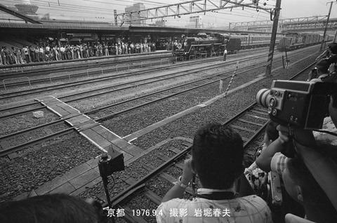 7620403 京都駅構内