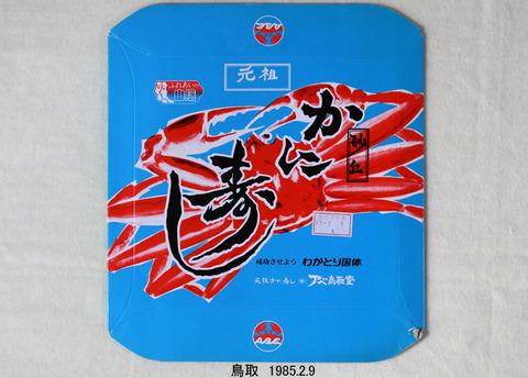 19850209 鳥取 かに寿司
