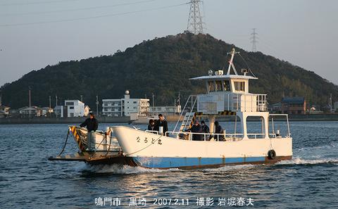 4鳴門渡船 、黒崎g2353