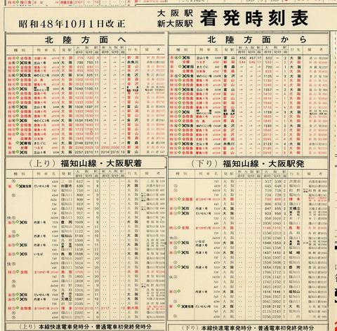 大阪駅時刻表 S48-10北陸福知山
