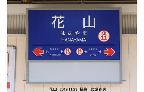 KB11花山 2sy465