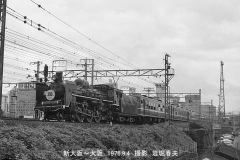 7620514 新大阪C571