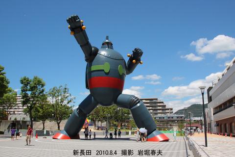 神戸市 、鉄人28号j8161