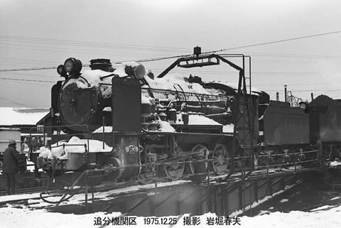7516909 廃車9600型追分