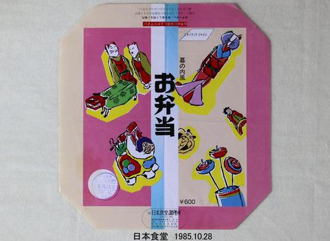 19851028 日本食堂 お弁当