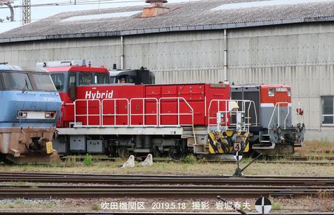 HD300016 ,吹田機関区s5975