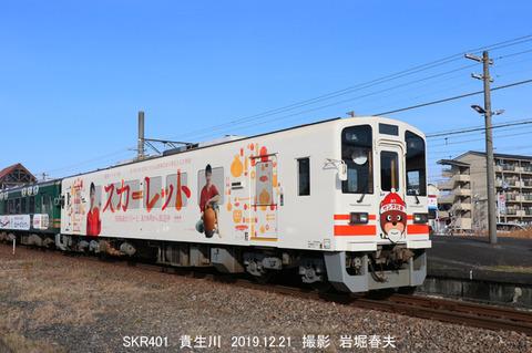 信楽SKR401 、貴生川sz241
