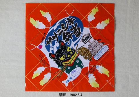 19820504 酒田ささにしき弁当