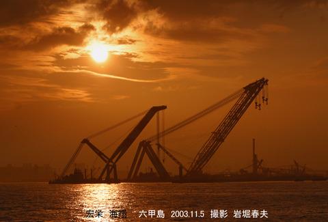 4クレーン船夕暮 六甲島6023